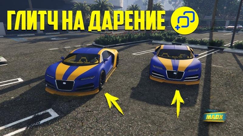 ЛЕГКИЙ ГЛИТЧ НА ДАРЕНИЕ ТАЧЕК ДРУЗЬЯМ В GTA ONLINE 1 48 PS4 XB1