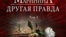 Александра Маринина – Другая правда. Том 1. Аудиокнига