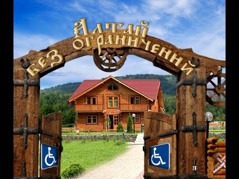 Проект Алтай Без Ограничений - это построить базу отдыха ♿ (для колясочников) в Горном Алтае!
