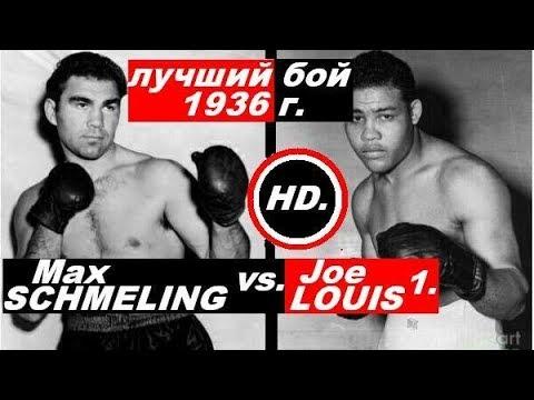 Джо Луис Макс Шмелинг 1 Joe Louis vs Max Schmeling