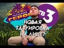 КАСТИНГ :Последний Герой на ТВ3 I Делаю татуировку с логотипом проекта