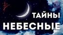 Небесные тайны с Виталием Сундаковым эфир т/к Тайна ТВ