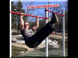Физкульт привет от Андрея Таланова.