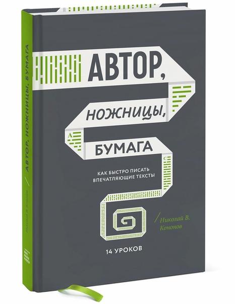 Подборка книг для бизнесменов по копирайтингу, изображение №8