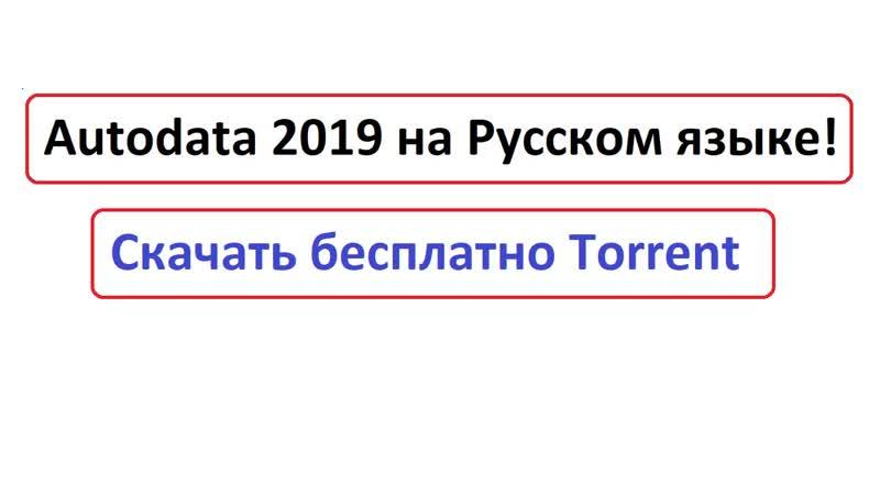 Автодата 2019 скачать бесплатно Autodata 2019 free download