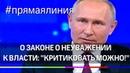 Путин о законе о неуважении к власти Критиковать можно