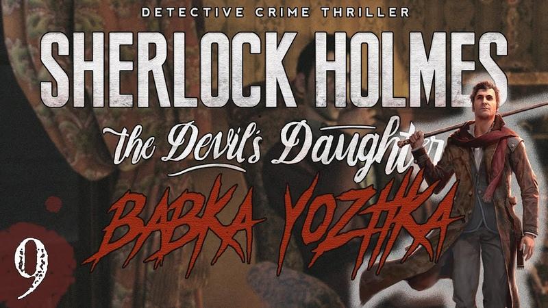 SHERLOCK HOLMES: THE DEVIL'S DOTHER Прохождение - 9 Изгоняющий Дьявола [XBOX ONE] [18]