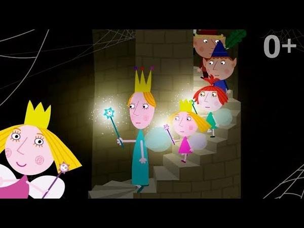 Маленькое королевство Бена и Холли Праздник Серия 50 Мультики для детей