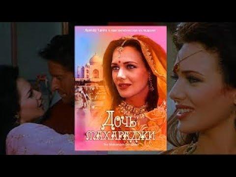 Дочь Махараджи 3 часть Конец истории ЛЮБВИ принцессы и офицера полиции Мелодрама Прикл
