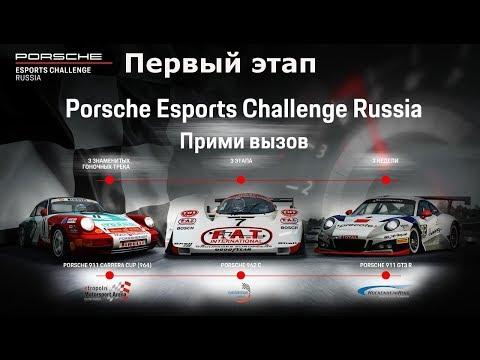 Vr Первый этап Porsche Esports Challenge Russia на Motorsport Arena Oschersleben