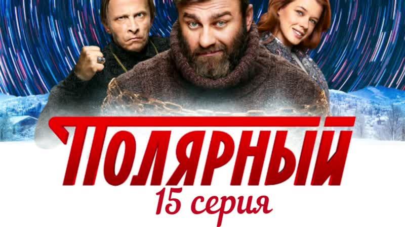 Полярный Сериал 2019 1 сезон 15 серия Смотреть Онлайн
