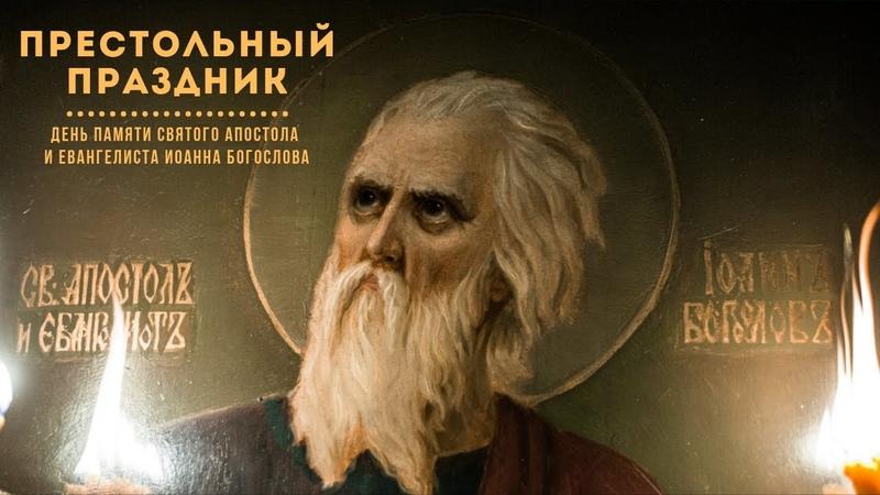 Престольный праздник в СПбДА 2019 / In Memory of the Apostle and Evangelist John the Theologian