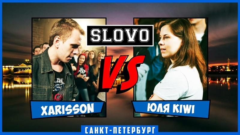 SLOVO Saint Petersburg XARISSON vs ЮЛЯ KIWI ЧЕТВЕРТЬФИНАЛ II сезон