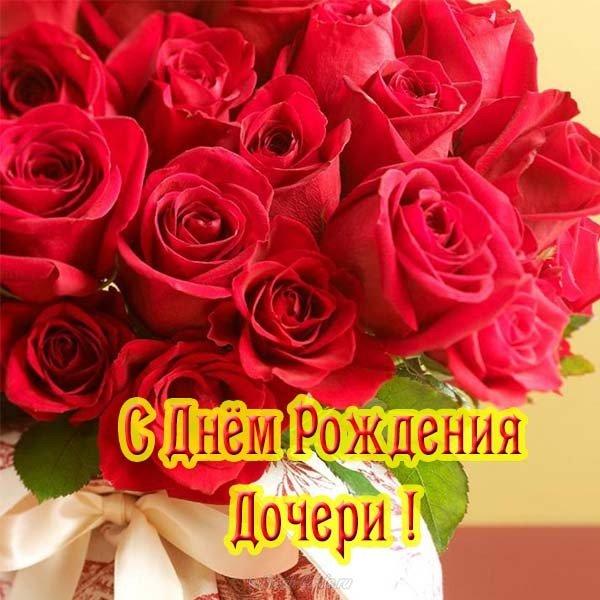 Присоединяюсь к поздравлениям с днем рождения дочери