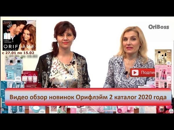 Видео обзор новинок каталога 02 2020 одесситки