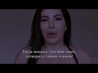 Секс с сочной мамкой,с переводом (Korina Kova,инцест,milf,минет,русское,секс,хентай,анал,porn,сиськи,brazzers,мачеху,зрелую)