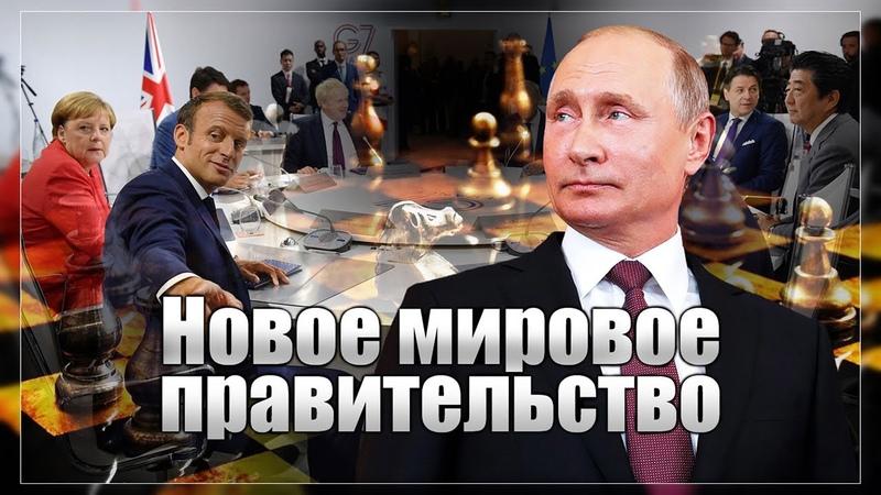 Завтра будет создана новая Большая семерка. С Россией и Китаем.