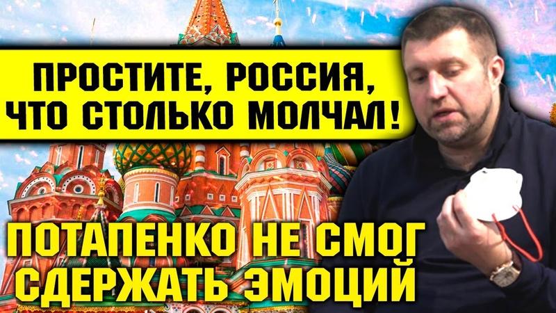 ЗНАЛИ БЫ ВЫ ЧТО СЕЙЧАС ТВОРИТСЯ В РОССИИ НА САМОМ ДЕЛЕ ПОТАПЕНКО РАСКРЫЛ ПРАВДУ