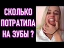 Gtfobae про Волосы, Зубы и Цену Брекетов в Москве