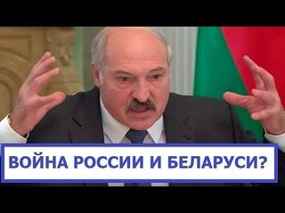 Россия Захватит Беларусь в 2019?