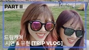 [VHS VLOG] 드림캐쳐 시유 (Siyeon Yoohyeon) - Trip ver. | PART II