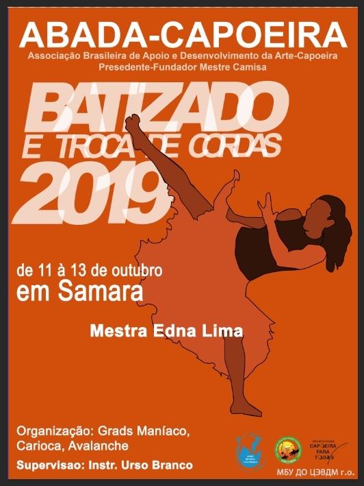 Афиша Самара Batizado e troca de cordas 2019 Samara