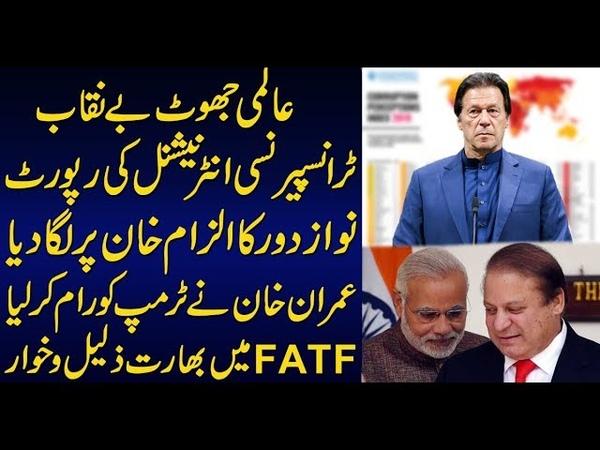 International lie exposed Transparency international Report is of Nawaz Sharif's Tenure