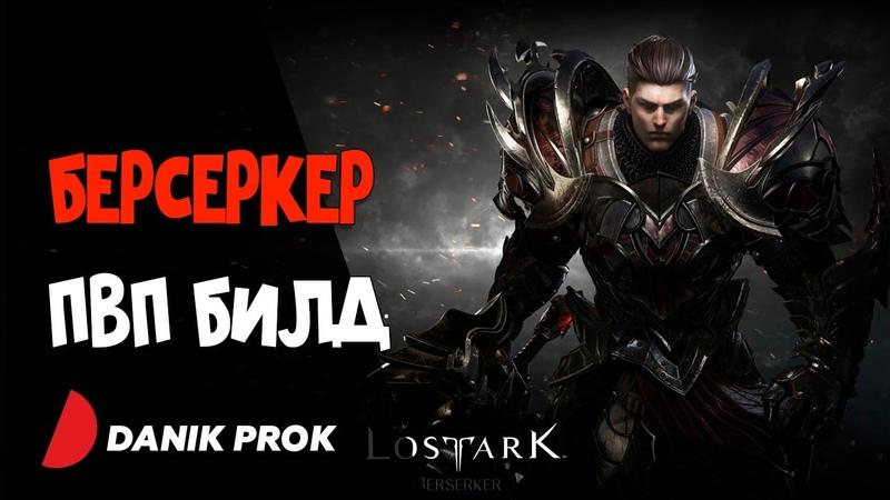 Lost Ark ПВП билд Берсеркер | гайды лост арк
