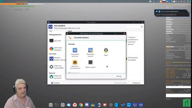 Linux Vumtut Manjaro 18 0 4 Xfce Установка языковых пакетов
