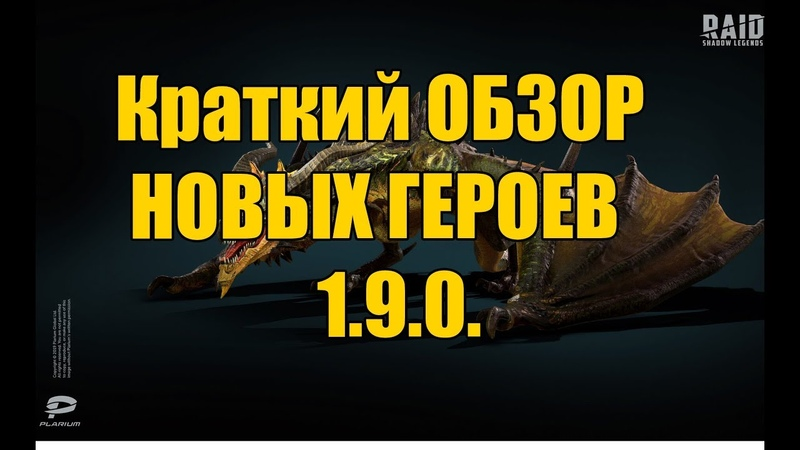 ОБЗОР НОВЫХ ГЕРОЕВ 1 9 0