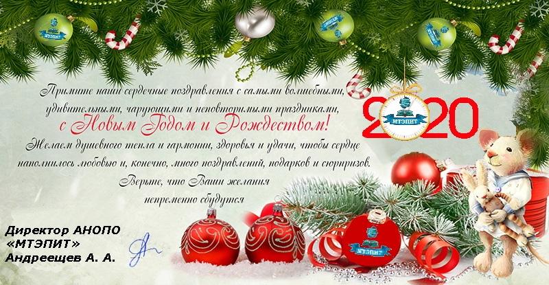 С Новым 2020 годом! Поздравление директора А. А. Андреещева
