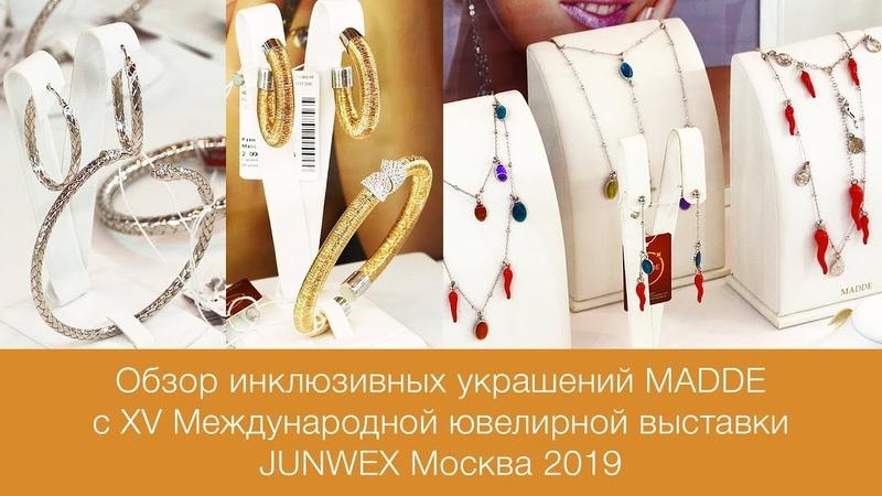 Обзор украшений MADDE европейский стиль и дизайн JUNWEX Москва 2019