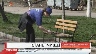 В Северной Осетии пройдет масштабный субботник