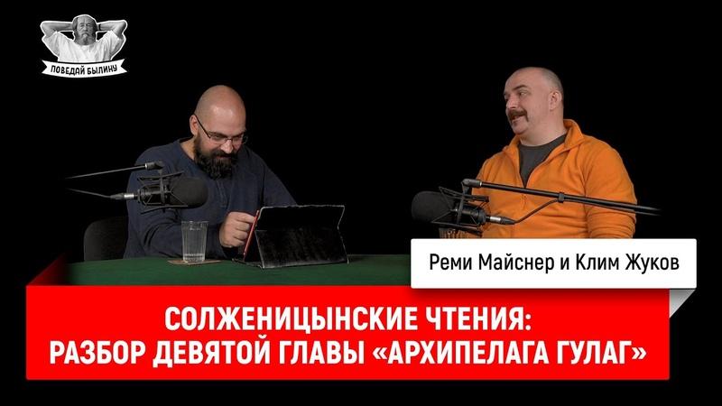 Солженицынские чтения: разбор девятой главы «Архипелага ГУЛАГ»