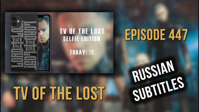 TV Of The Lost — Episode 447 — Toulouse FR, Metronum | rus subs