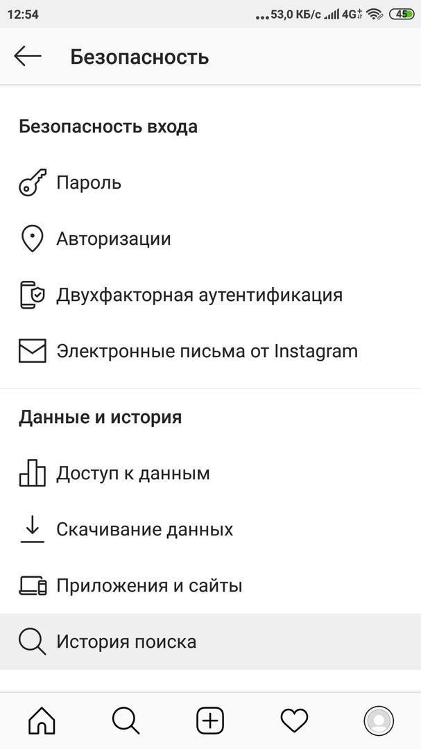 Как очистить историю в Инстаграме