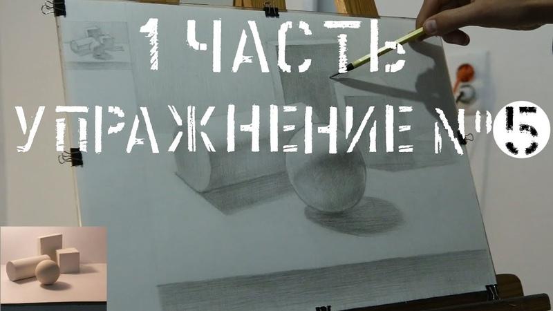 ГИПСОВЫЙ НАТЮРМОРТ. 5 Упражнение. 1 Часть. ОБУЧЕНИЕ РИСУНКУ. Академический рисунок.