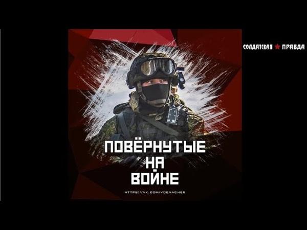 Михаил Полынков интервью ПОВЁРНУТЫМ НА ВОЙНЕ Часть II