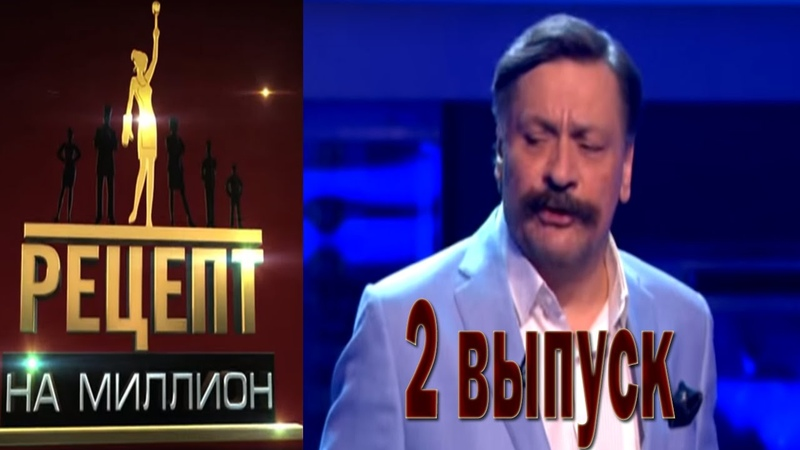 Рецепт на миллион Битва кулинаров Выпуск 2 шоу от 22 03 2014