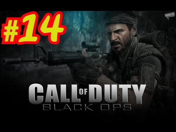 Call of Duty Black Ops Прохождение 14 Откровения