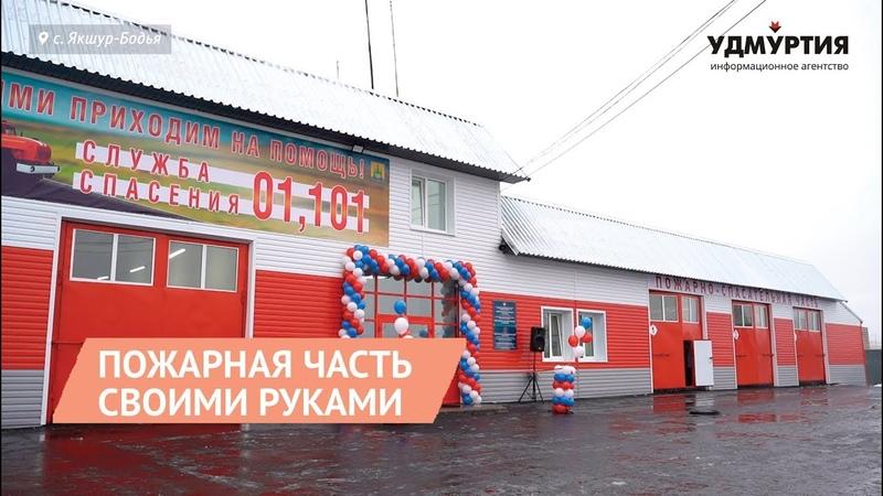 Отремонтированную пожарно-спасательную часть открыли в Якшур-Бодье