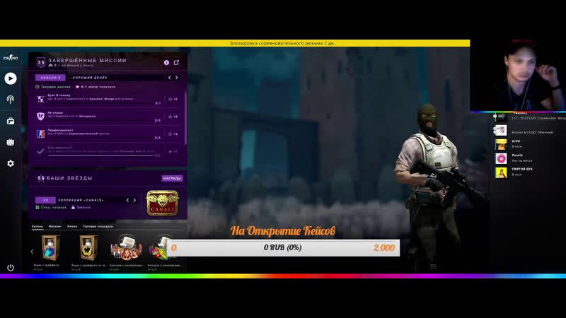 Миссии на звезды Counter Strike: Global Offensive