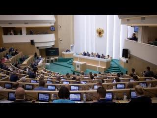 460 заседание Совета Федерации