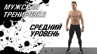 Тренировка для МУЖЧИН без железа в домашних условиях