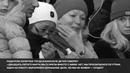 Год со Дня трагедии в торговом центре «Зимняя вишня»