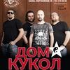 Дом Кукол | 30 ноября | Казань