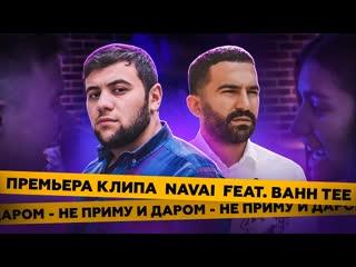 Премьера! Navai, Bahh Tee - Не приму и даром (ФАН КЛИП) feat. ft