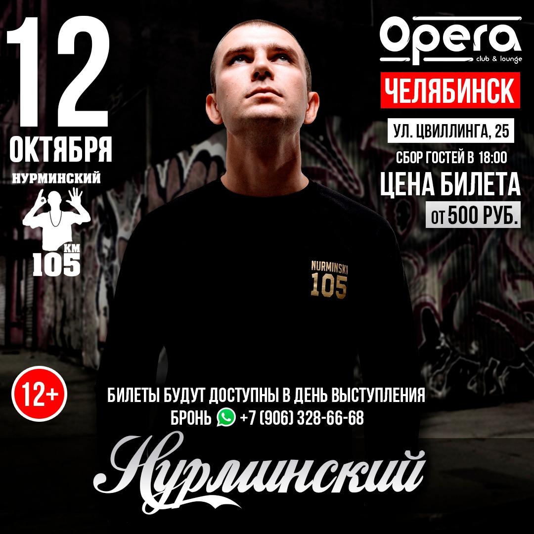 Афиша Челябинск Нурминский / ЧЕЛЯБИНСК / 12 октября