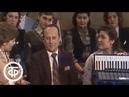 Споемте, друзья. С участием П.Аедоницкого (1984)