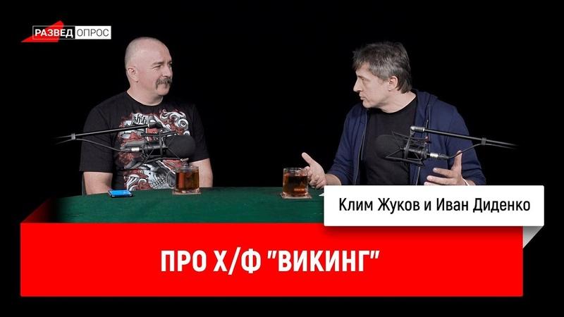 Иван Диденко и Клим Жуков про х/ф Викинг